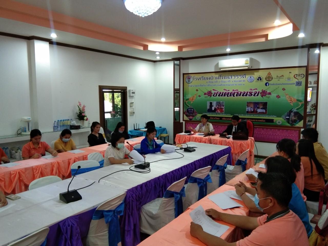 อบรมประชุมพัฒนาครู_201022_3