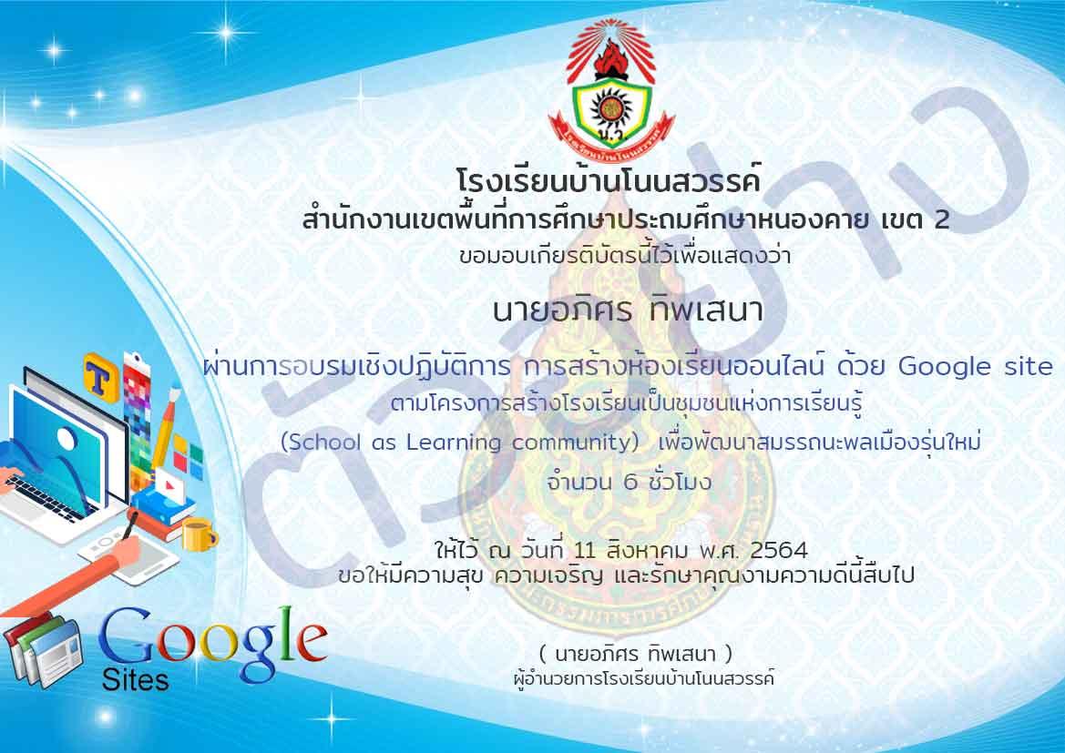 เกียรติบัตร-googlesite-x